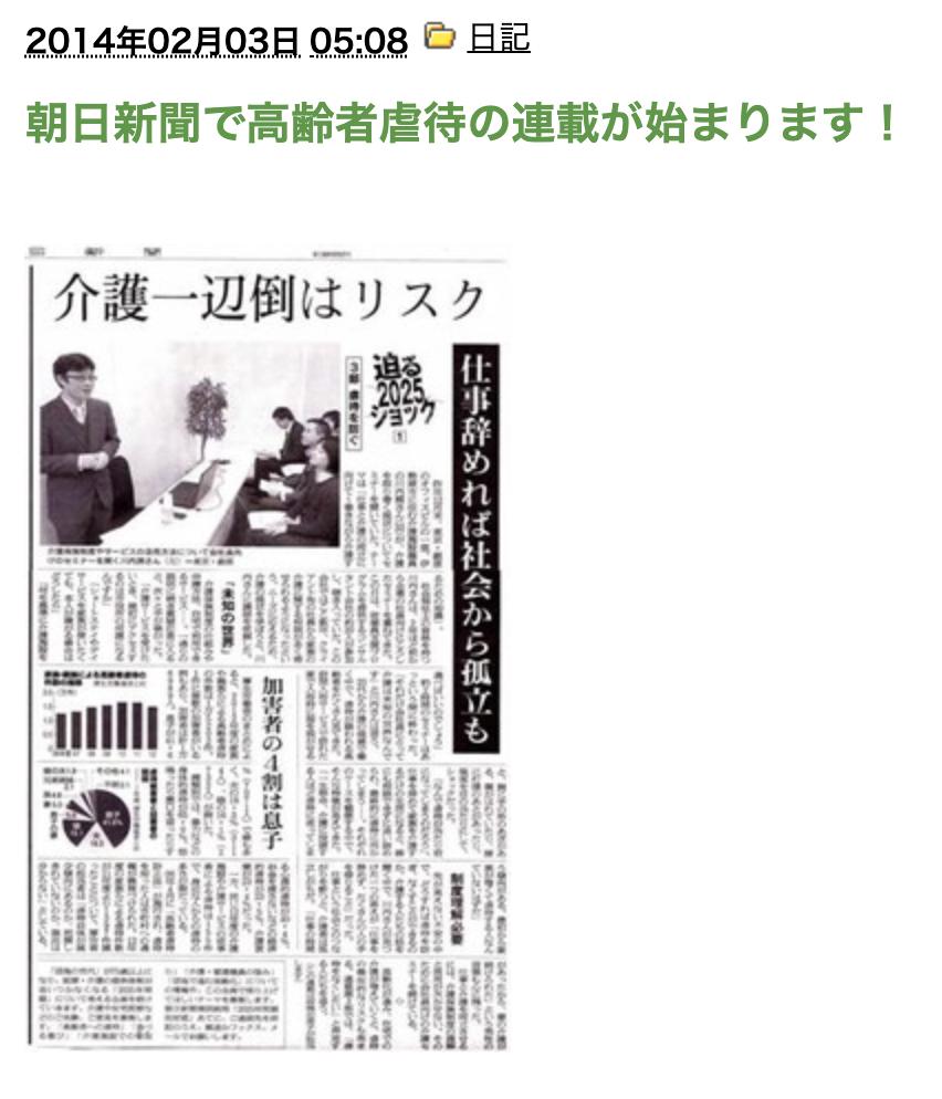 朝日新聞『迫る2025ショック(第三部高齢者虐待)』