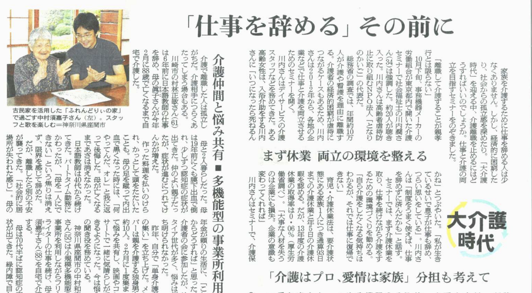 朝日新聞・大阪版『「仕事を辞める」その前に』