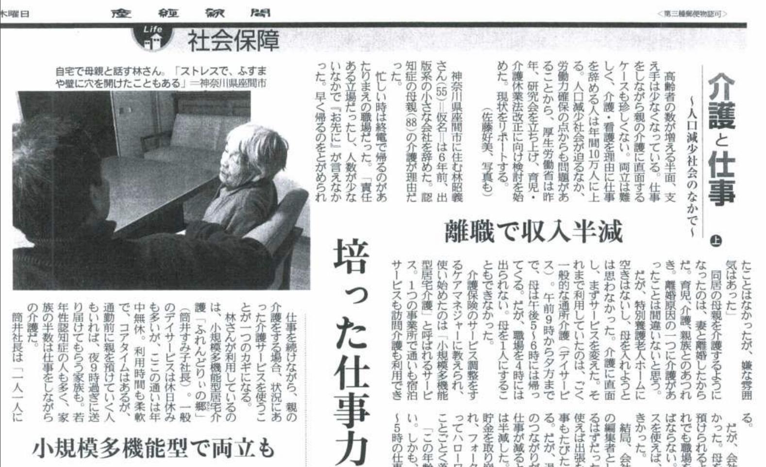 産経新聞『介護と仕事~培った仕事力で環境整備を~』