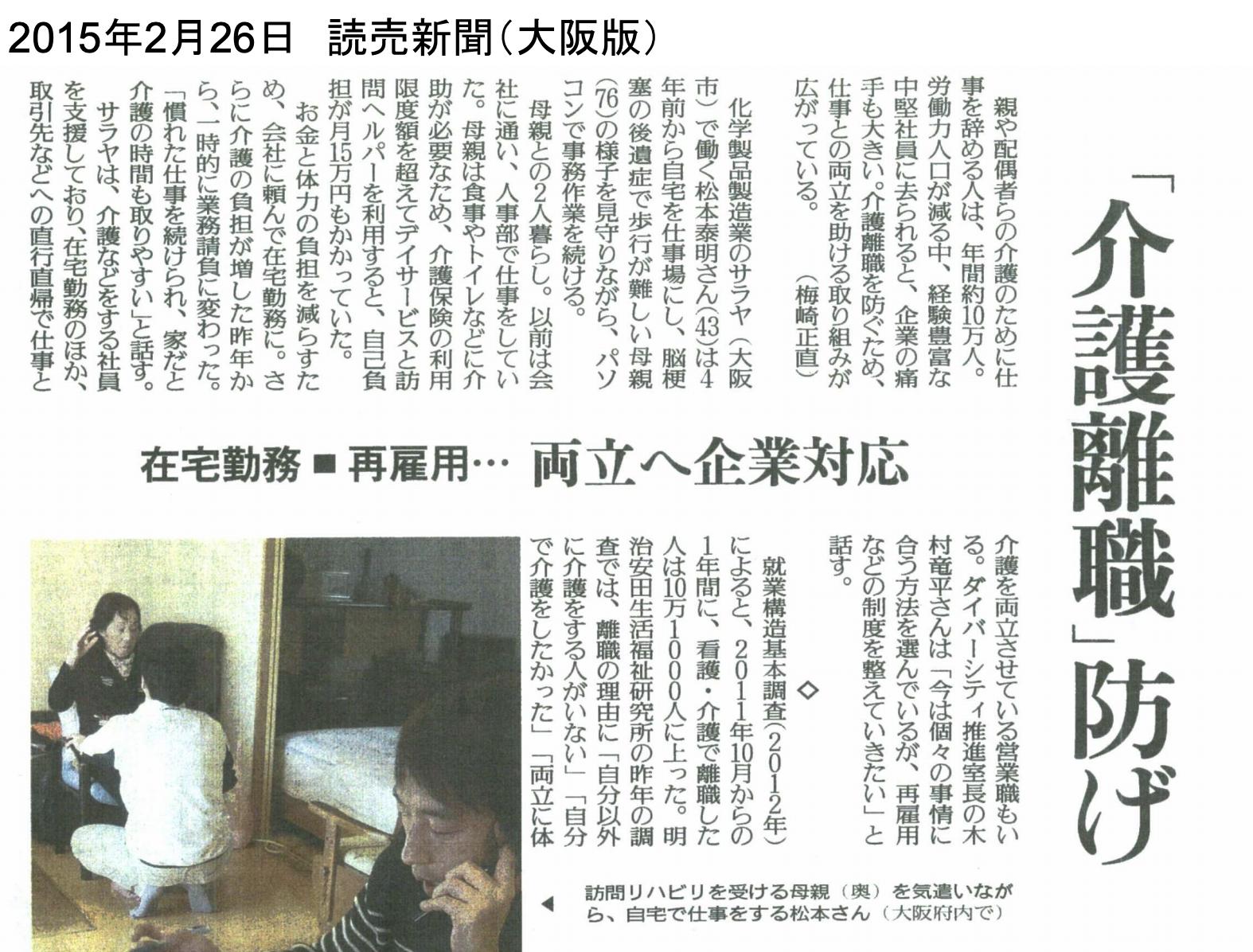読売新聞『「介護離職」防げ』