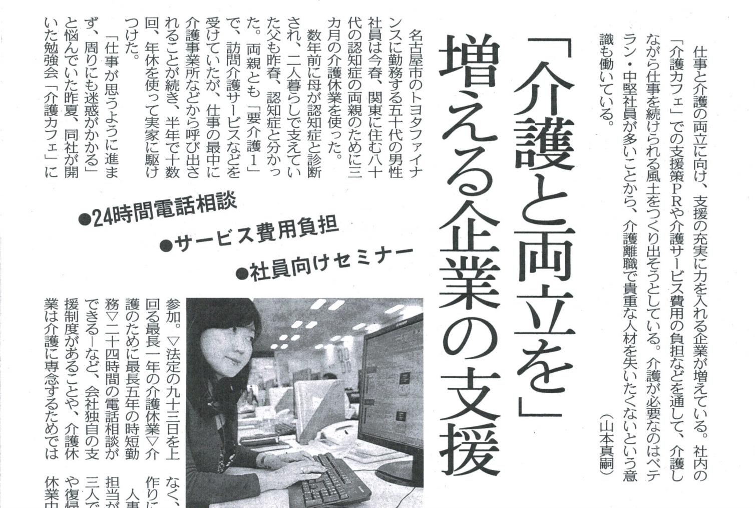 東京新聞・中日新聞『「介護と両立を」 増える企業の支援』