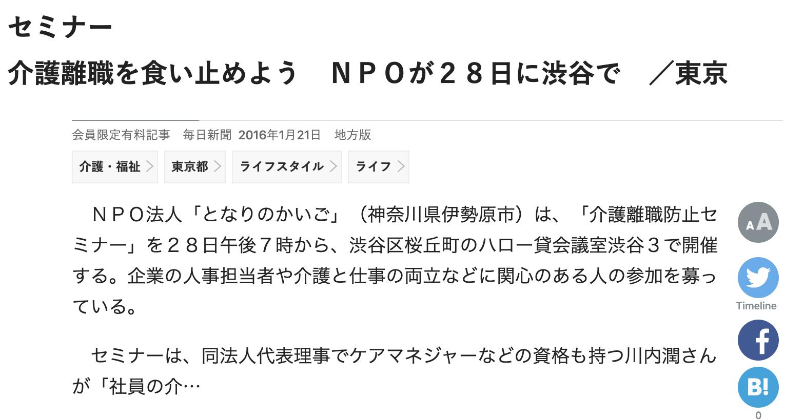 毎日新聞『セミナー 介護離職を食い止めよう NPOが28日に渋谷で』