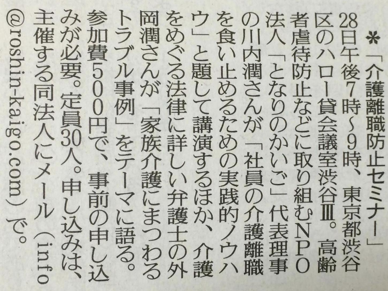 読売新聞『介護離職防止セミナー』