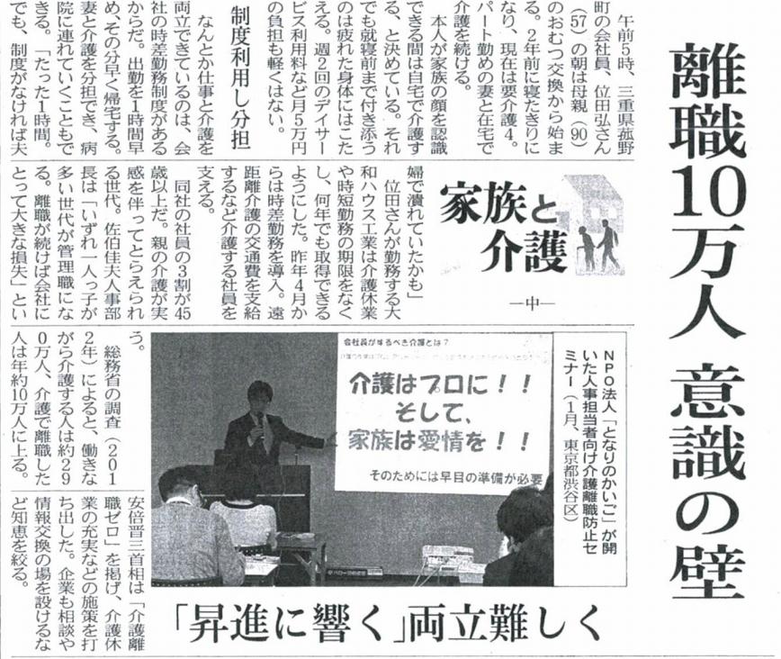 日本経済新聞『家族と介護-中- 離職10万人意識の壁』