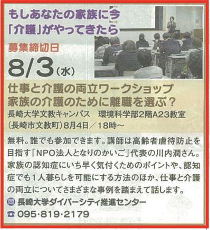 長崎新聞『とっとって』 仕事と介護の両立ワークショップ