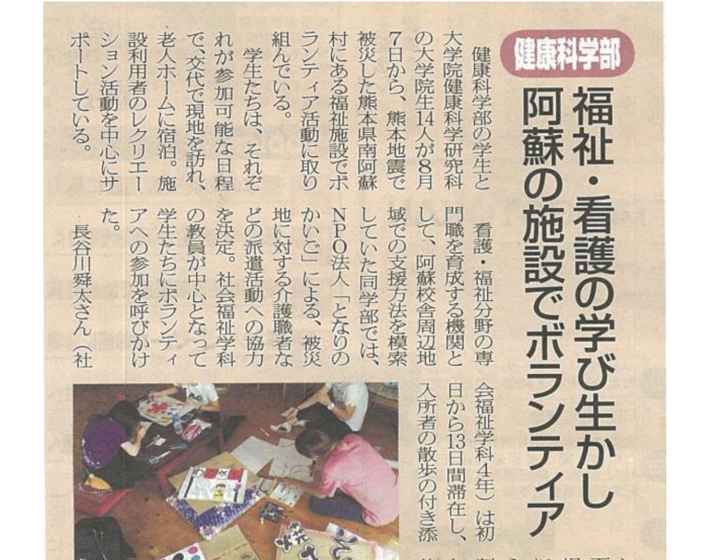 東海大学新聞『福祉・看護の学び生かし阿蘇の施設でボランティア』