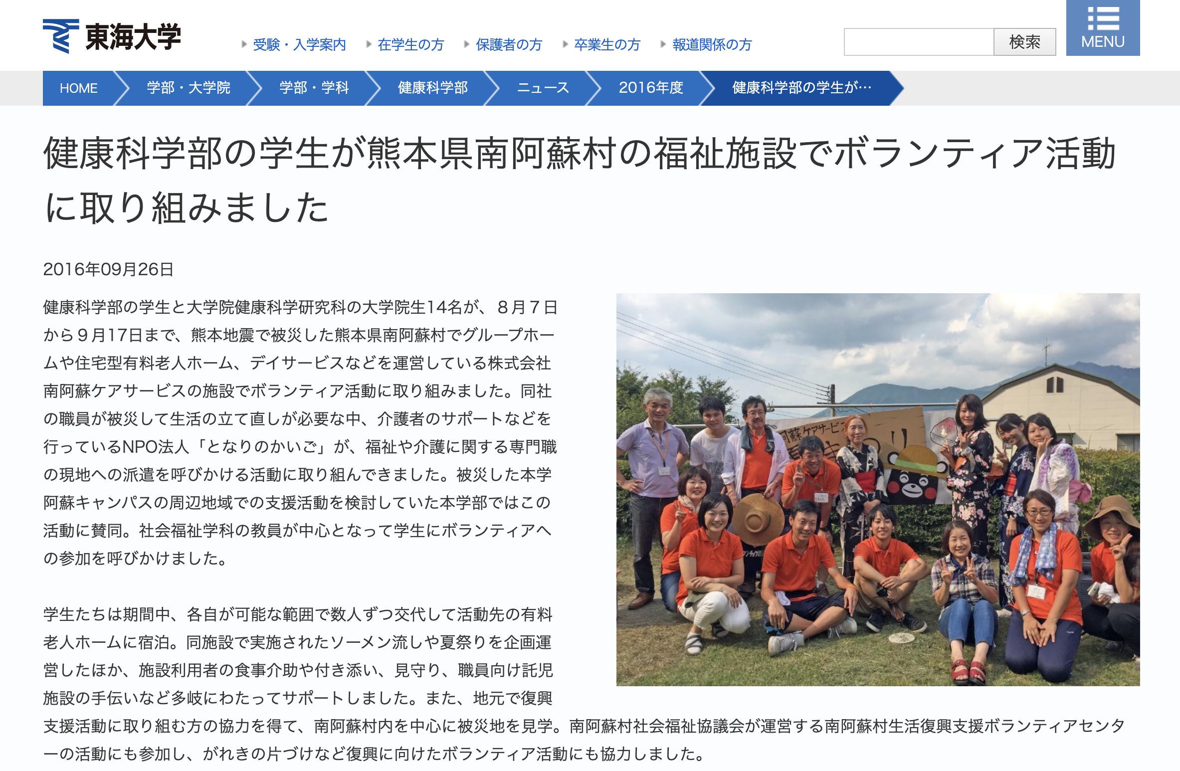 東海大学ホームページ『健康科学部の学生が熊本県南阿蘇村の福祉施設でボランティア活動に取り組みました』
