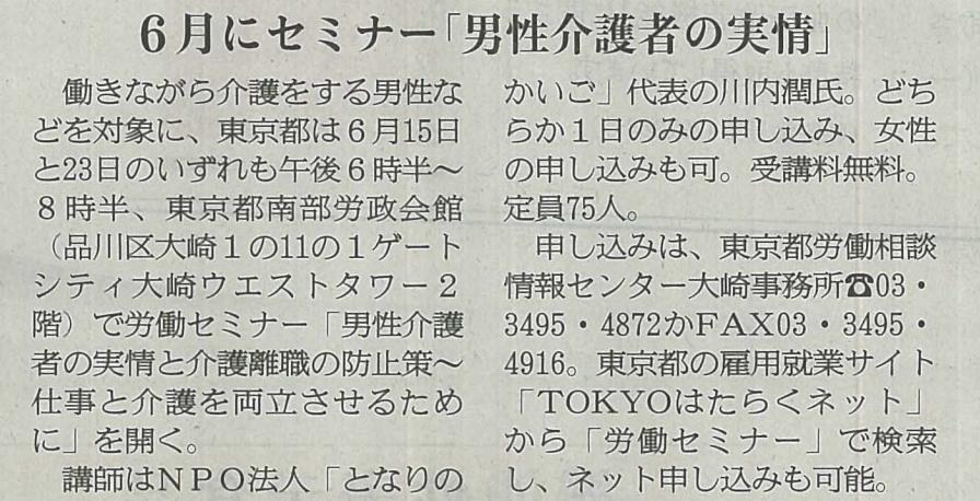 産経新聞『6月にセミナー「男性介護者の実情」』