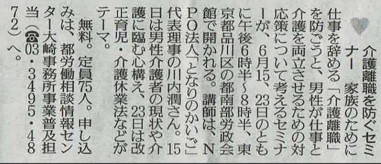 読売新聞『介護離職を防ぐセミナー』