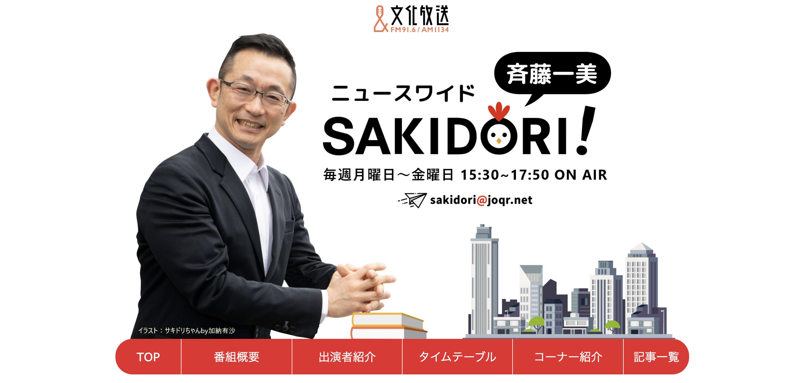 文化放送  斉藤一美ニュースワイドSAKIDORI!
