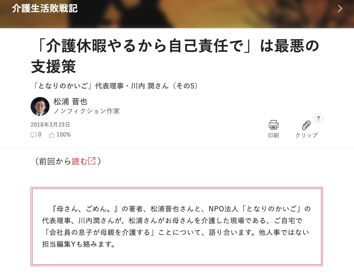日経ビジネスオンライン『「介護休暇やるから自己責任で」は最悪の支援策』