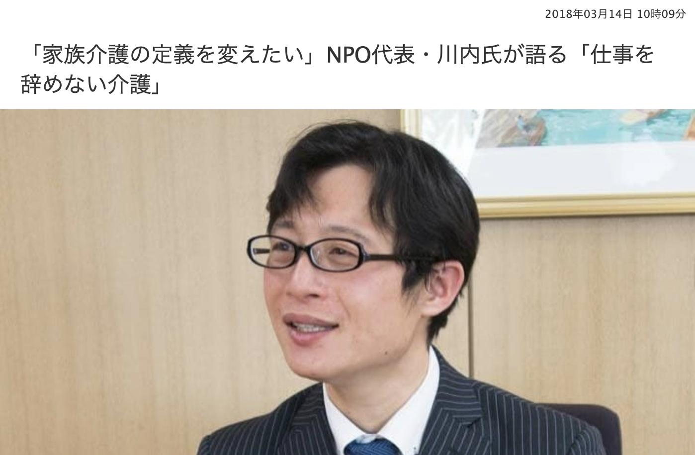 弁護士ドットコムニュース『「家族介護の定義を変えたい」NPO代表・川内氏が語る「仕事を辞めない介護」』