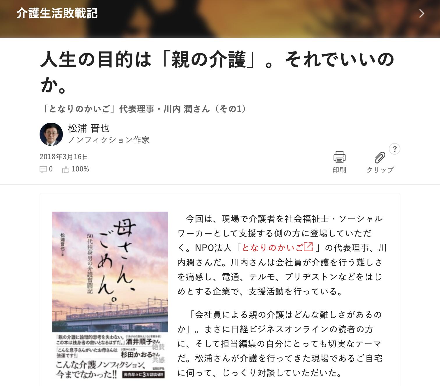 日経ビジネスオンライン『人生の目的は「親の介護」。それでいいのか。』
