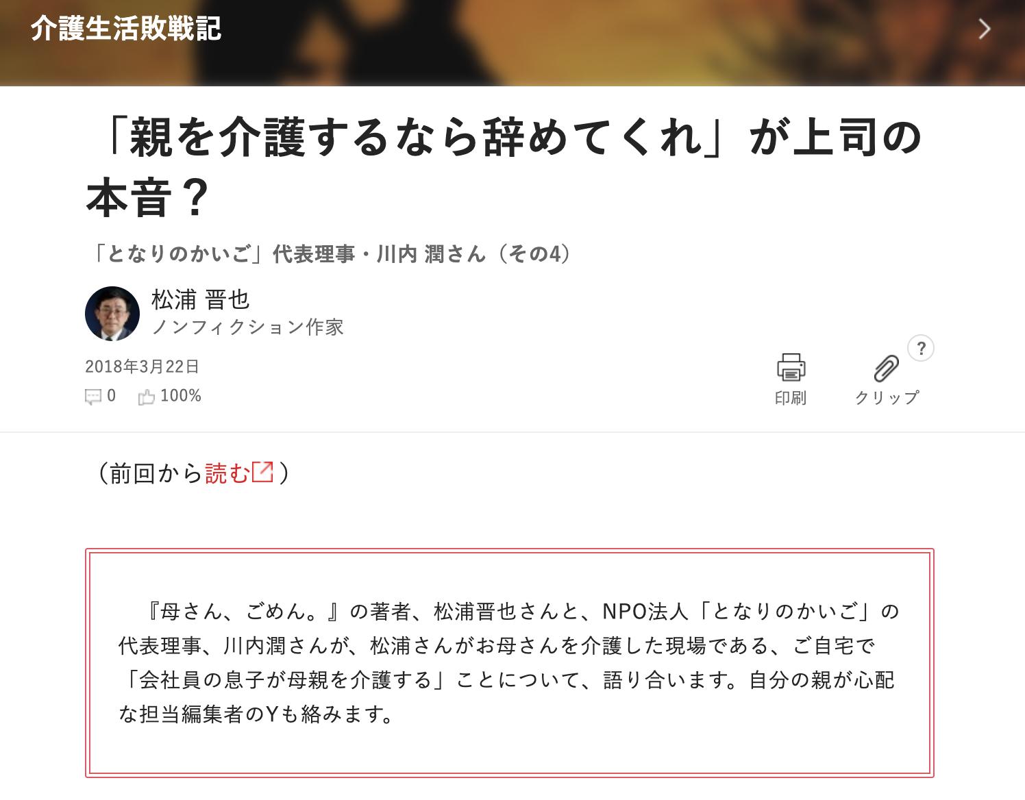 日経ビジネスオンライン『「親を介護するなら辞めてくれ」が上司の本音?』