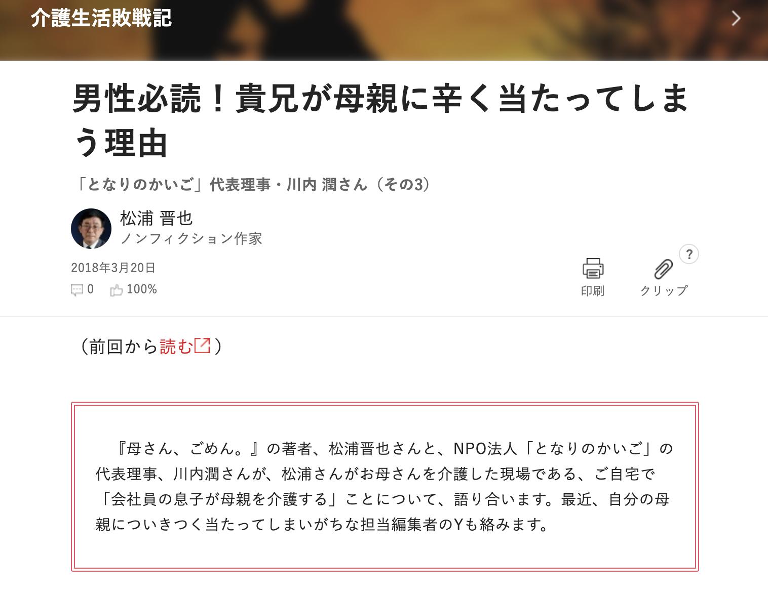 日経ビジネスオンライン『男性必読!貴兄が母親に辛く当たってしまう理由』
