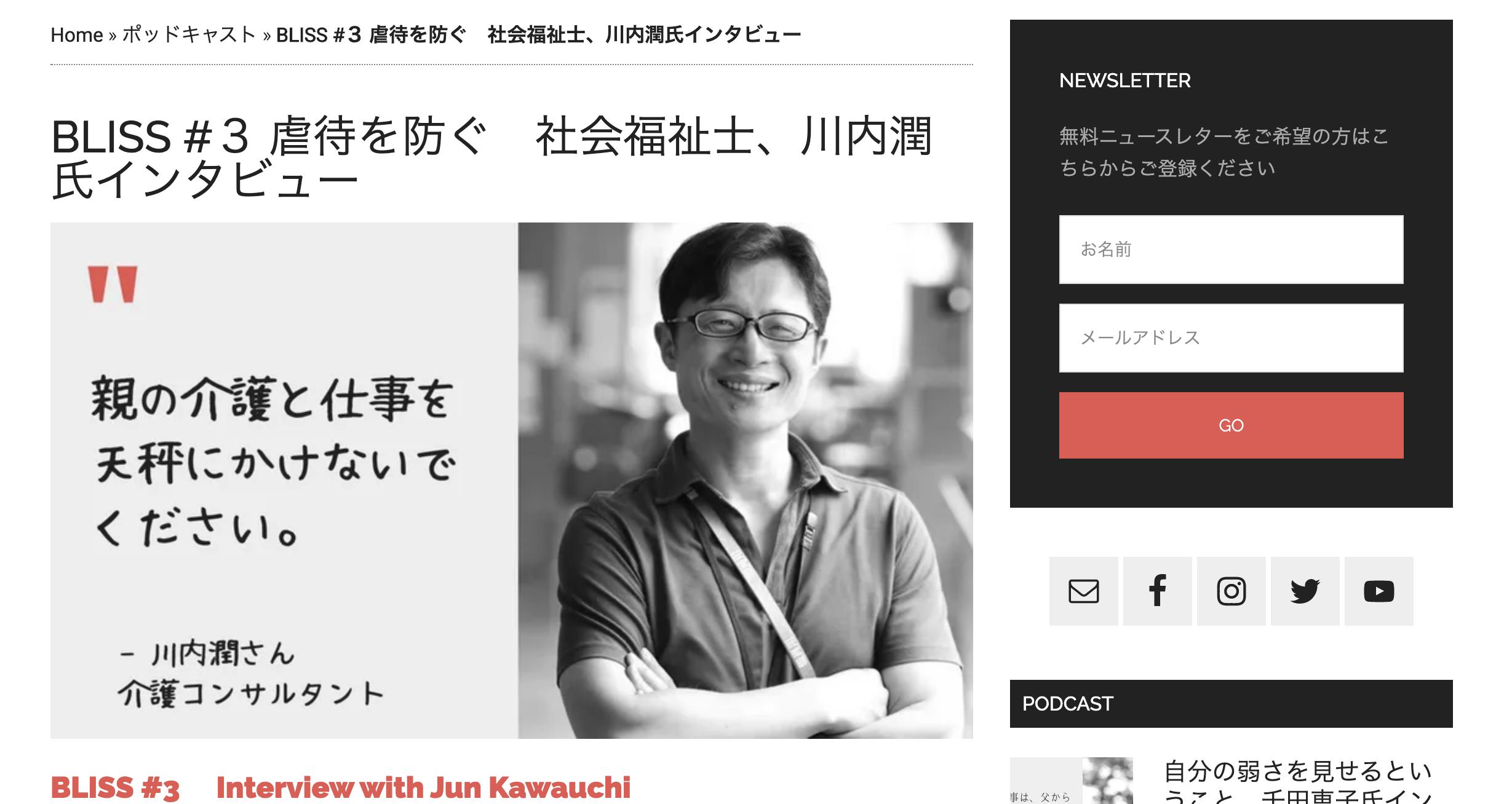 ポッドキャスト「BLISS」 『虐待を防ぐ 社会福祉士、川内潤氏インタビュー』