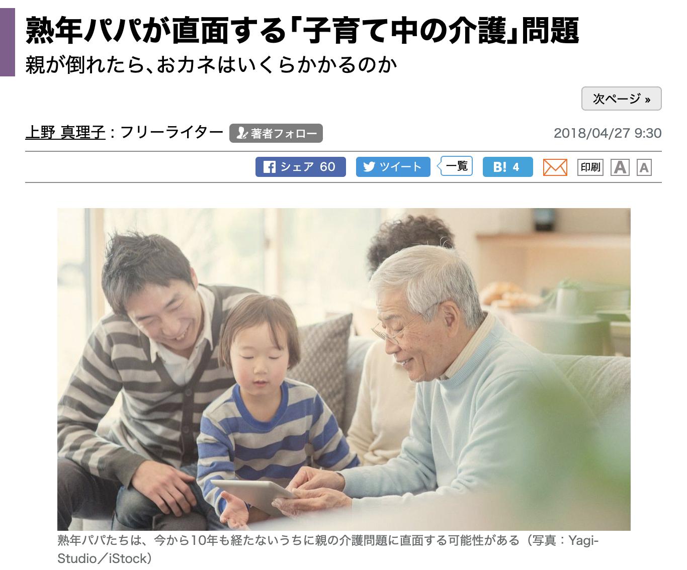 東洋経済ONLINE『熟年パパが直面する「子育て中の介護」問題』
