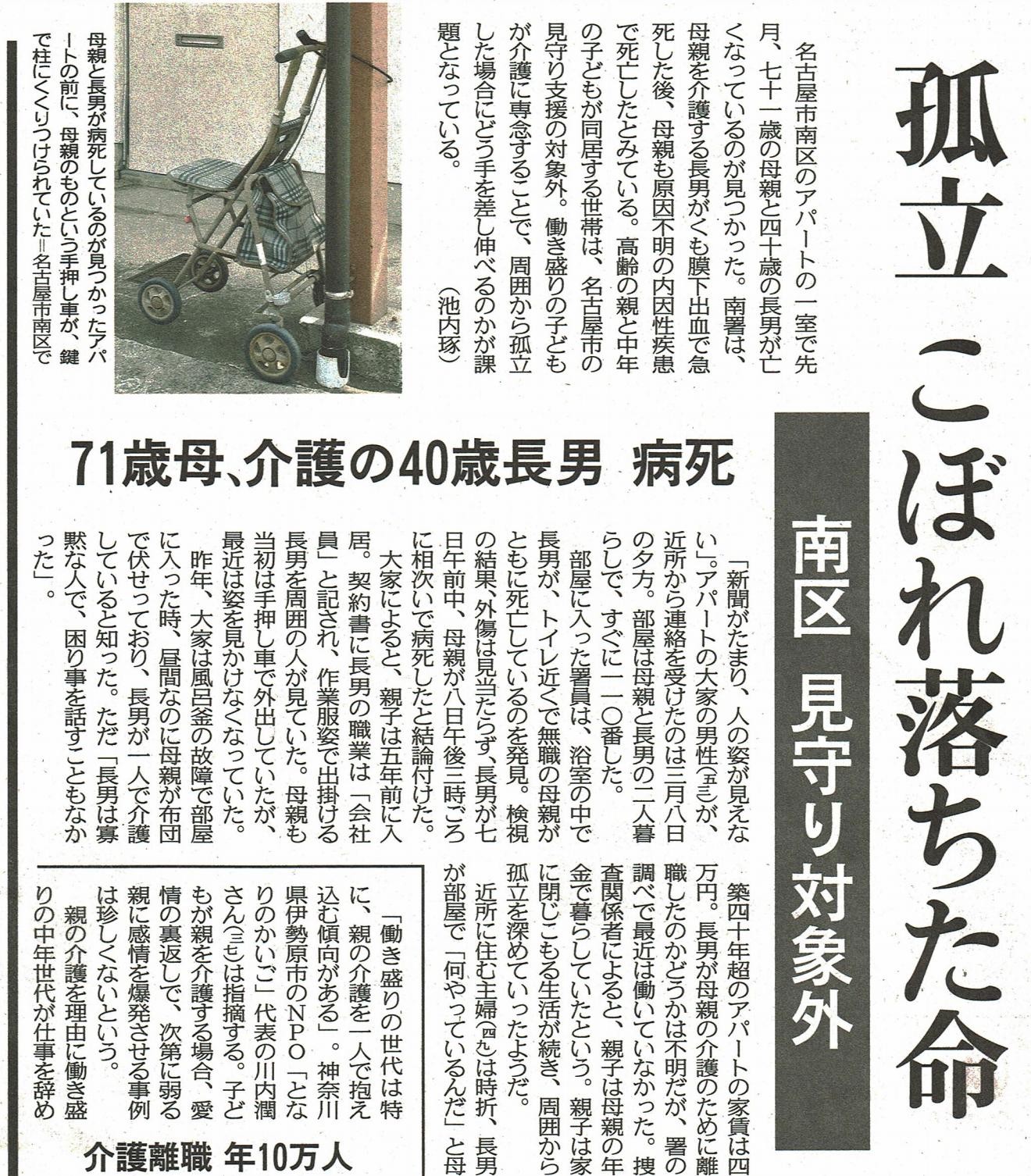 中日新聞 孤立『こぼれ落ちた命』