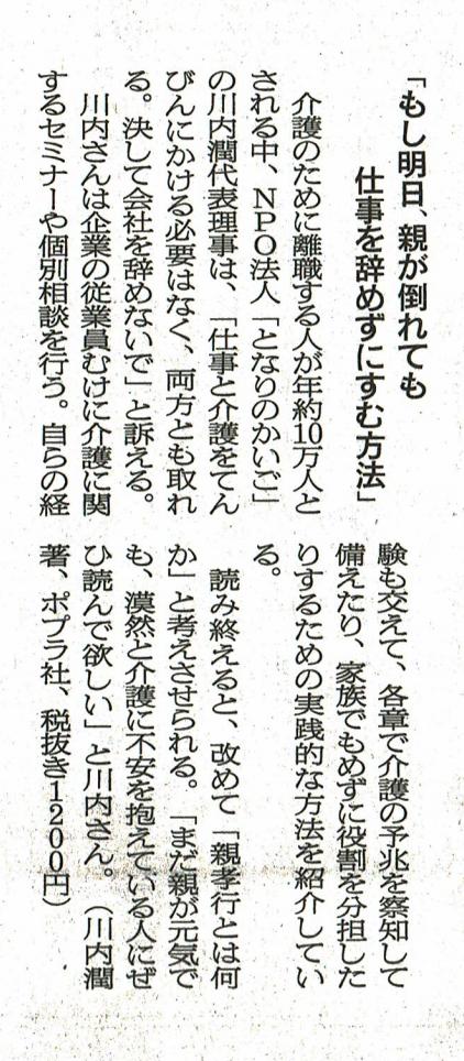 朝日新聞 『生活面「読む」』