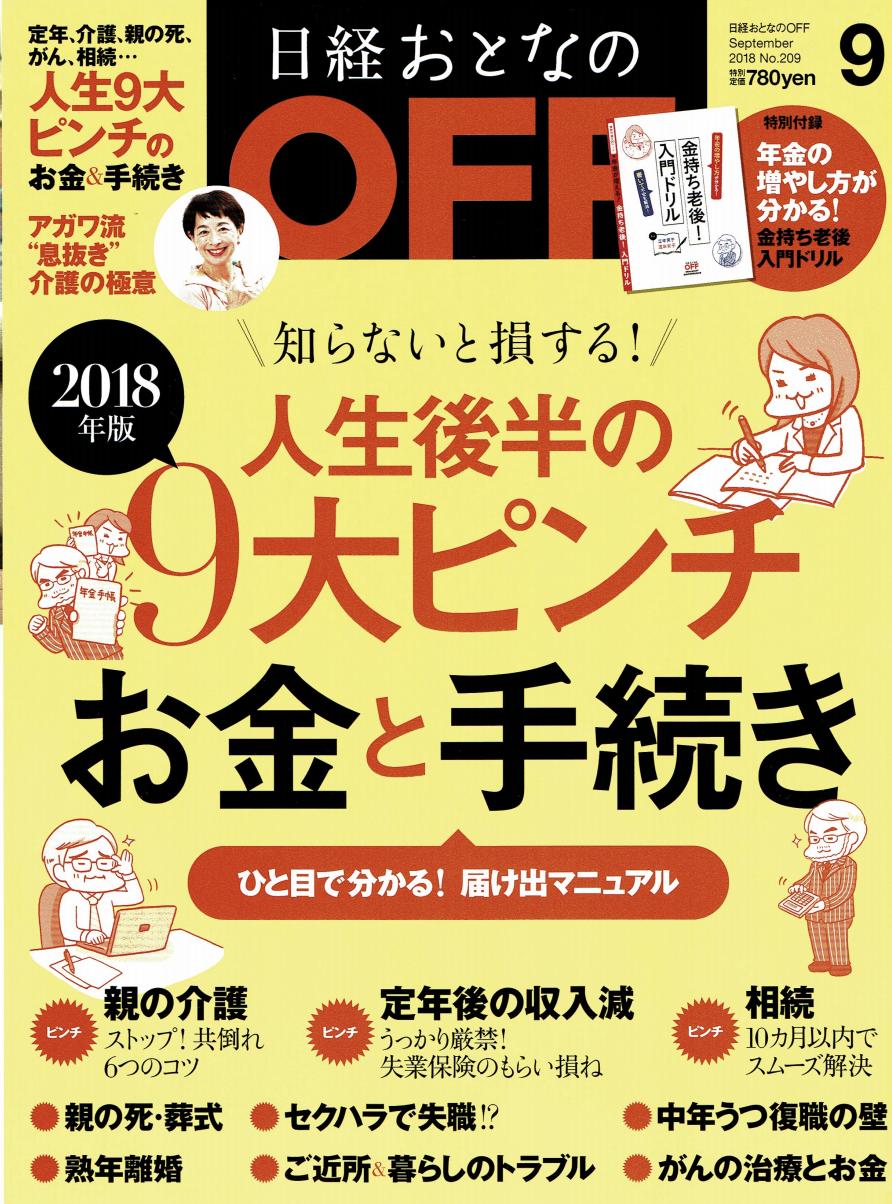 日経おとなのOFF『親の介護ストップ!共倒れ6つのコツ』