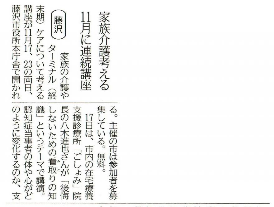 神奈川新聞『介護家族考える11月に連続講座』