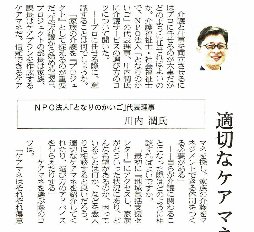 日本経済新聞夕刊『介護離職、制度知り防ぐ 実務はプロに 自らは両立準備』