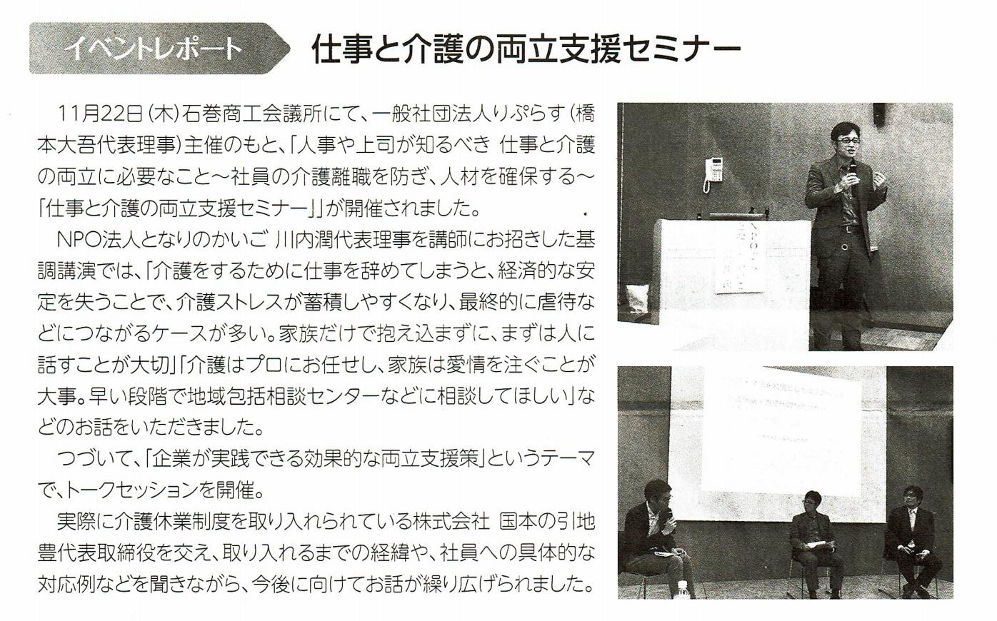 石巻日日新聞『セミナーレポート・仕事と介護の両立支援セミナー』