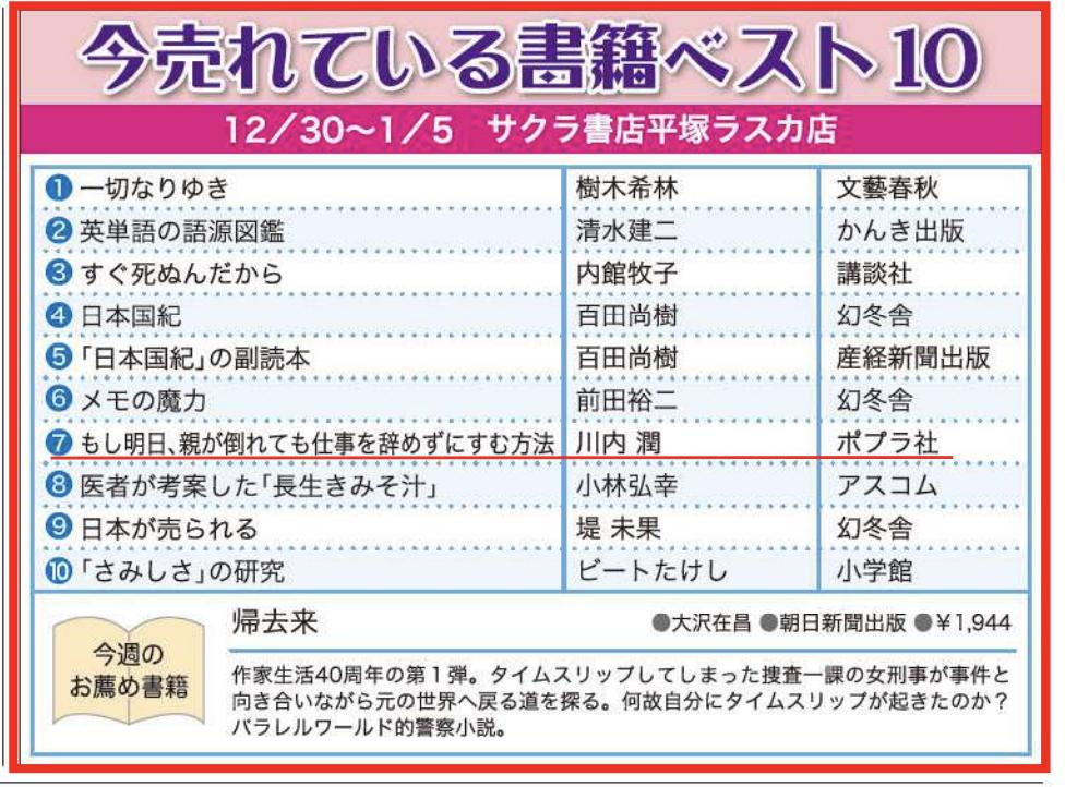 湘南ジャーナル『今売れている書籍ベスト10』