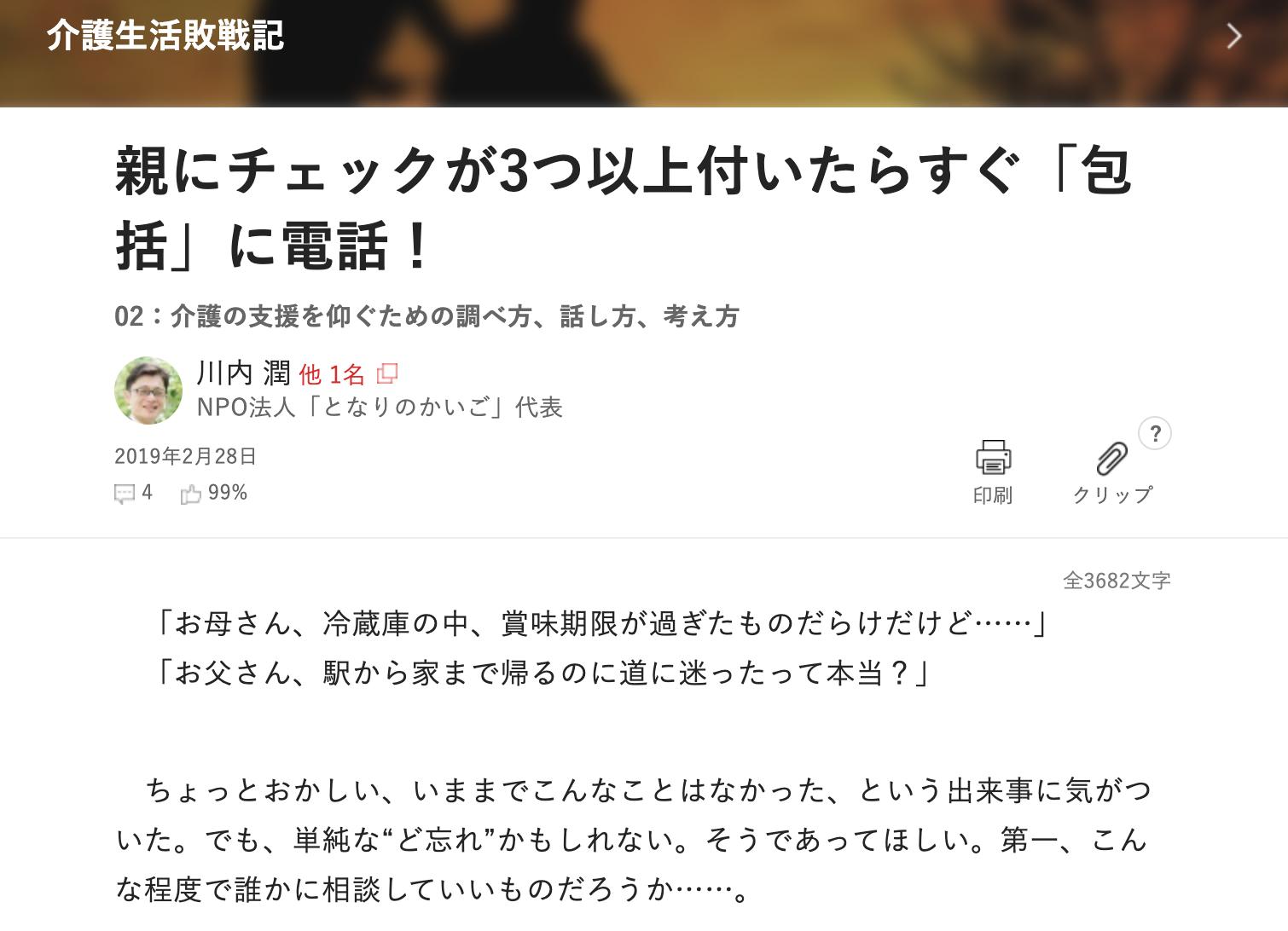 日経ビジネス電子版『親にチェックが3つ以上付いたらすぐ「包括」に電話!』