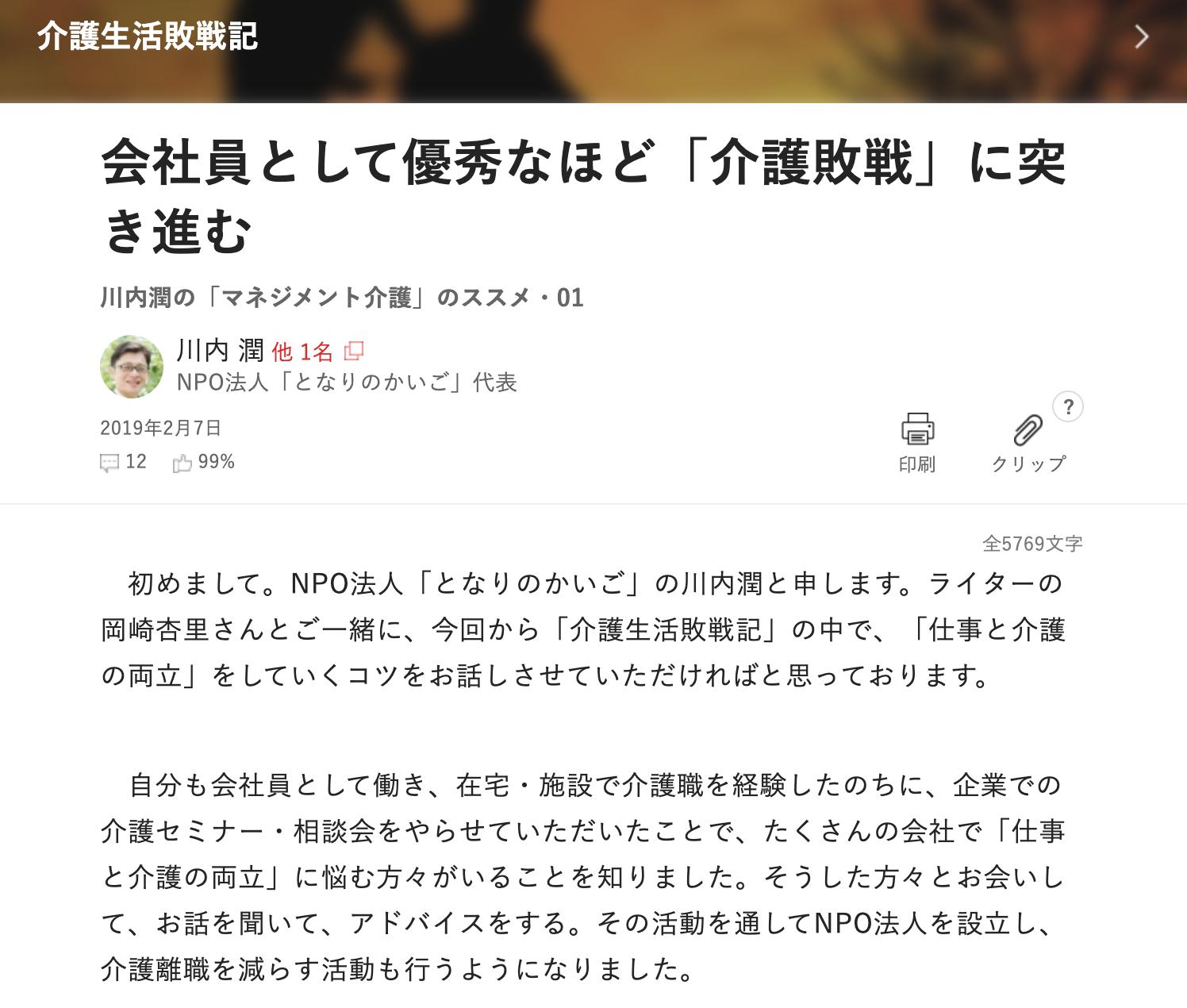 日経ビジネス電子版『会社員として優秀なほど「介護敗戦」に突き進む』