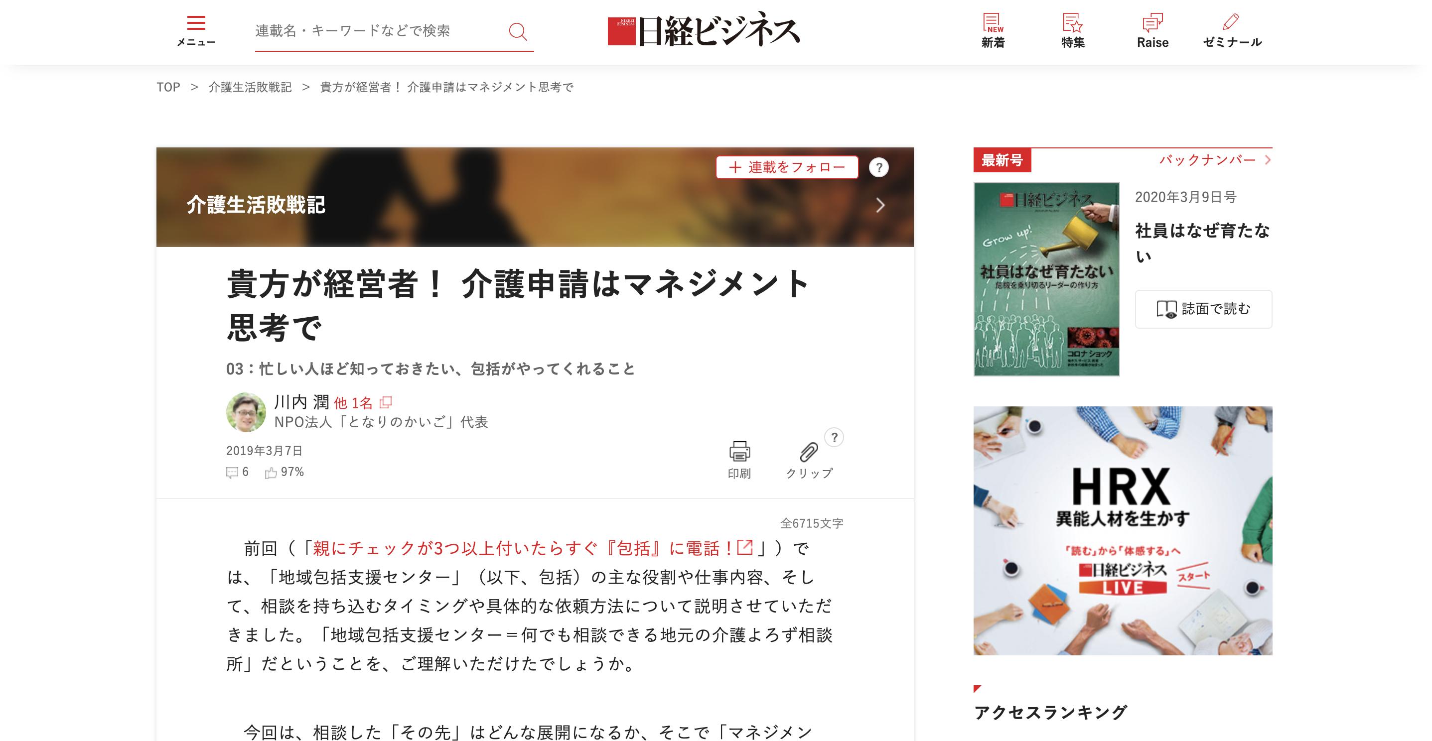 日経ビジネス電子版『貴方が経営者! 介護申請はマネジメント思考で』