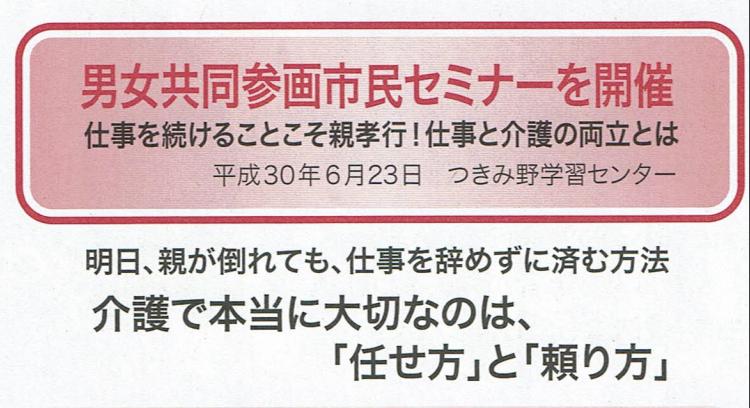 WAKUWAKU Volume31『男女共同参画市民セミナーを開催』