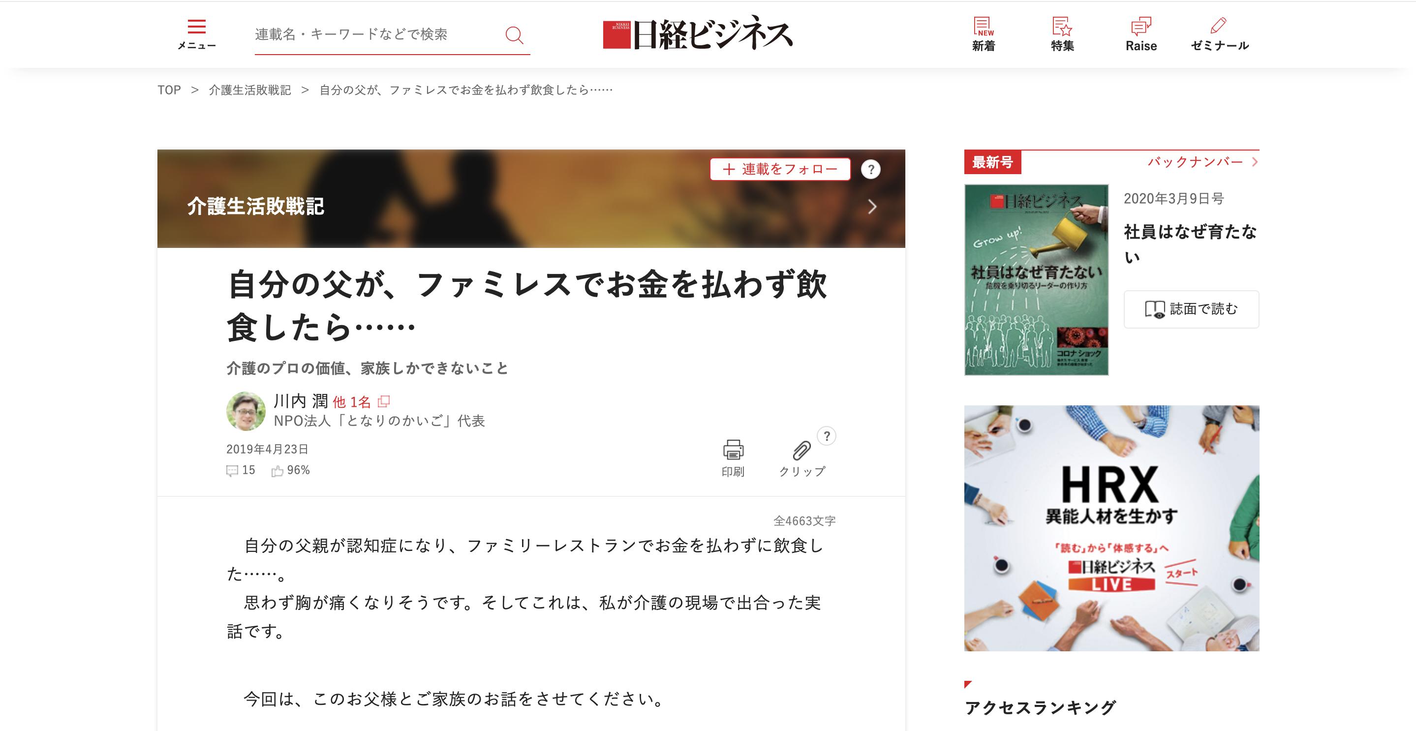 日経ビジネス電子版『自分の父が、ファミレスでお金を払わず飲食したら……』