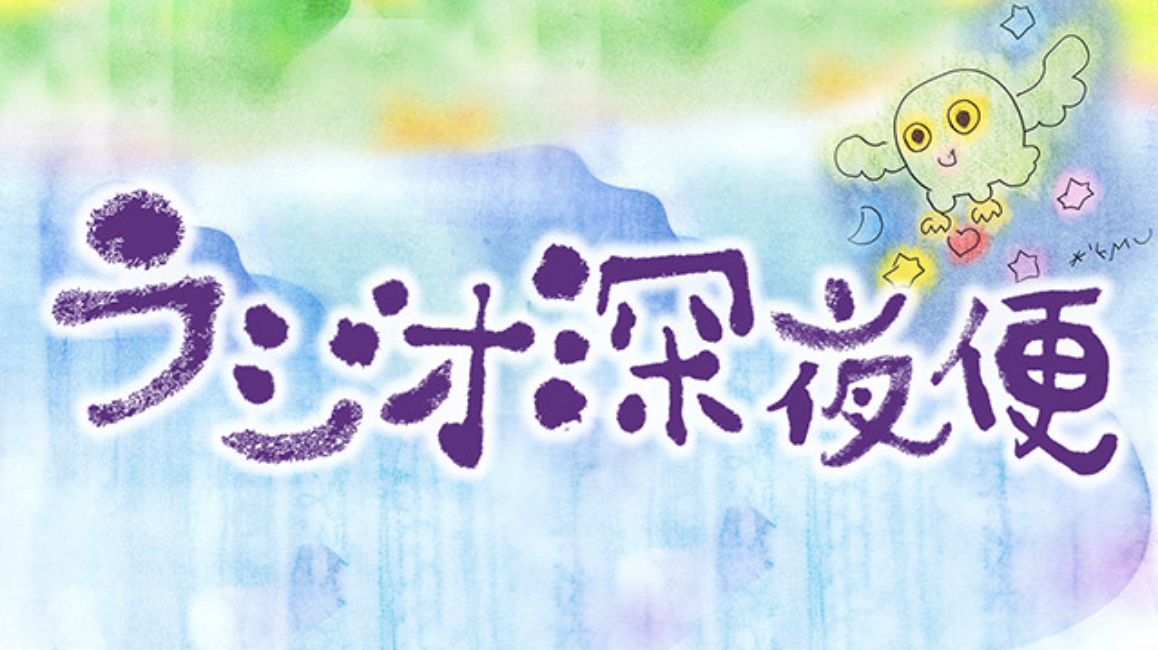 NHKラジオ深夜便『シリーズ介護を考える(1)列島インタ「介護で家族を憎まないために」』