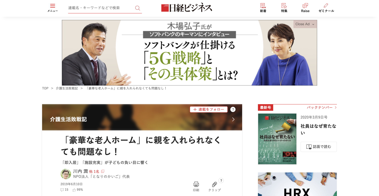 日経ビジネス 『「豪華な老人ホーム」に親を入れられなくても問題なし!』