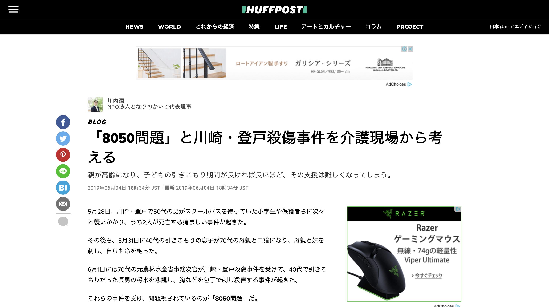 ハフポスト『「8050問題」と川崎・登戸殺傷事件を介護現場から考える』