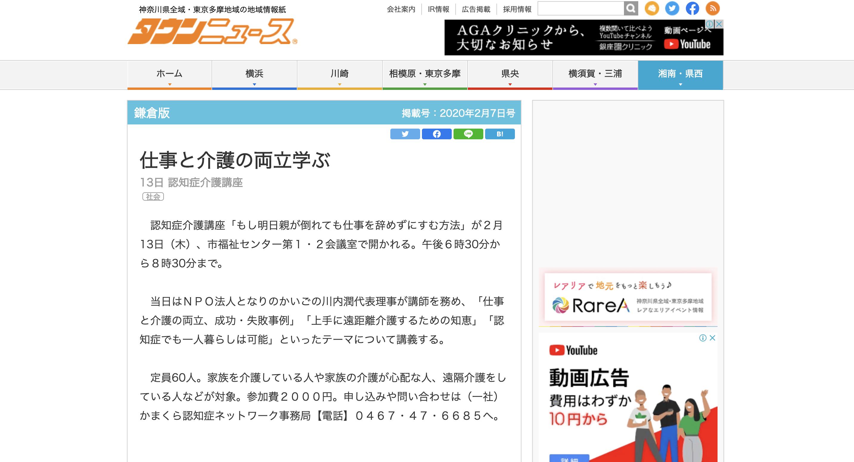 タウンニュース鎌倉版「仕事と介護の両立学ぶ 13日 認知症介護講座」