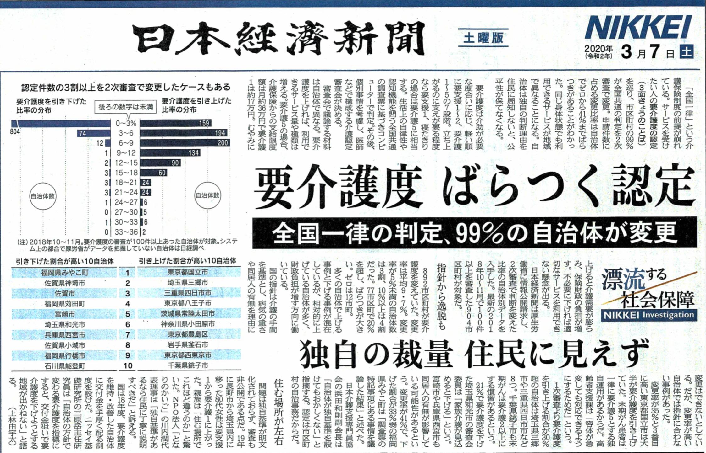 日経新聞『要介護 ばらつく認定』