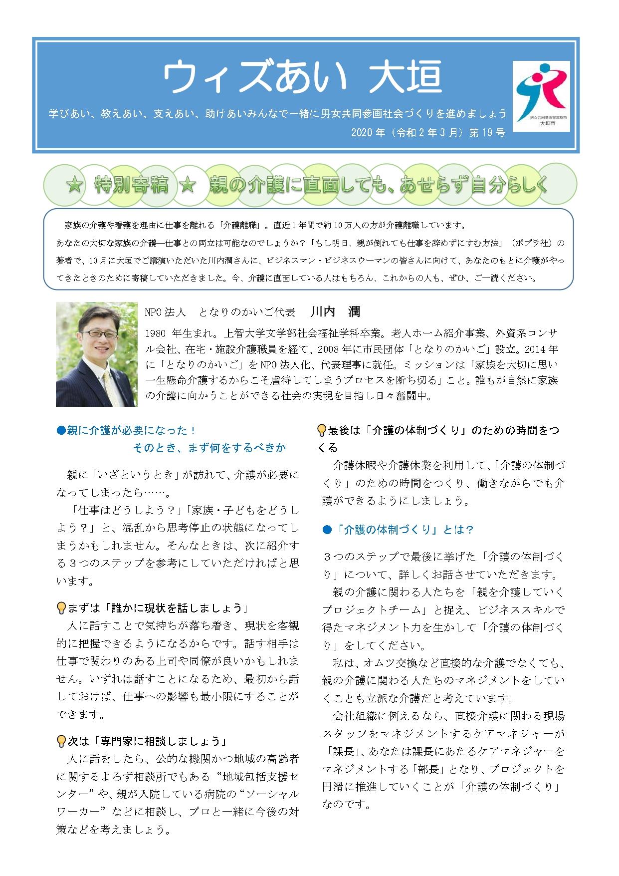 大垣市男女共同参画情報誌『ウィズあい 大垣』
