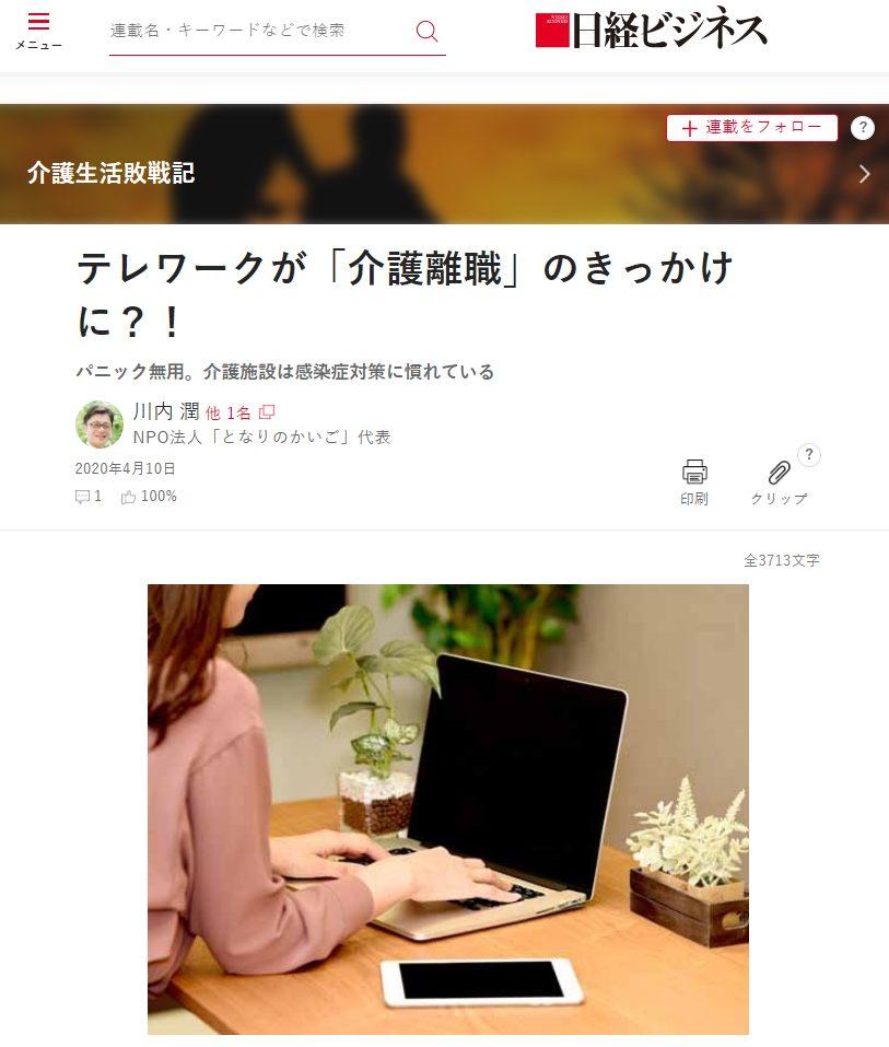 日経ビジネス『テレワークが「介護離職」のきっかけに?!』