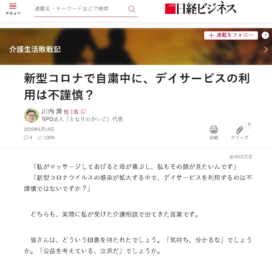 日経ビジネス『新型コロナで自粛中に、デイサービスの利用は不謹慎?』