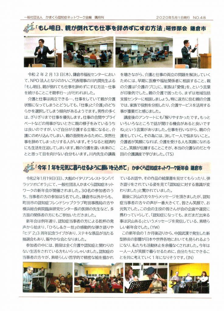 一般社団法人かまくら認知症ネットワーク会報48号_page-0002