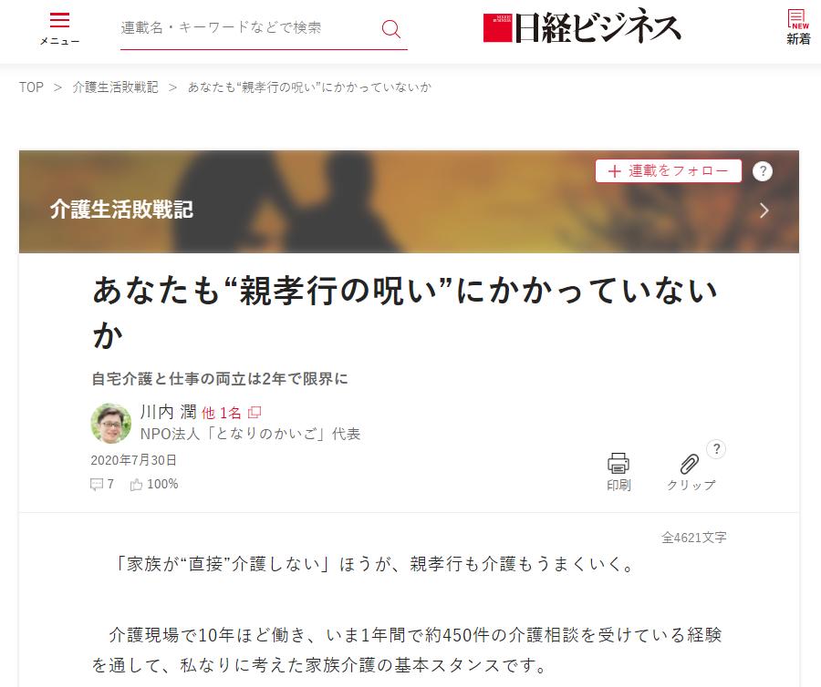"""日経ビジネス『あなたも""""親孝行の呪い""""にかかっていないか~自宅介護と仕事の両立は2年で限界に~』"""