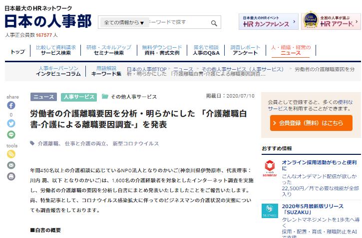 日本の人事部『 労働者の介護離職要因を分析・明らかにした 「介護離職白書-介護による離職要因調査-」を発表』