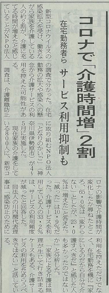 日本経済新聞『コロナで「介護時間増」2割 在宅勤務者ら、サービス利用抑制も』