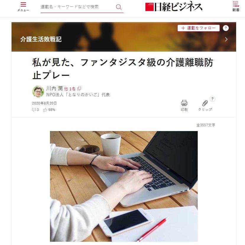 日経ビジネス『私が見た、ファンタジスタ級の介護離職防止プレー』