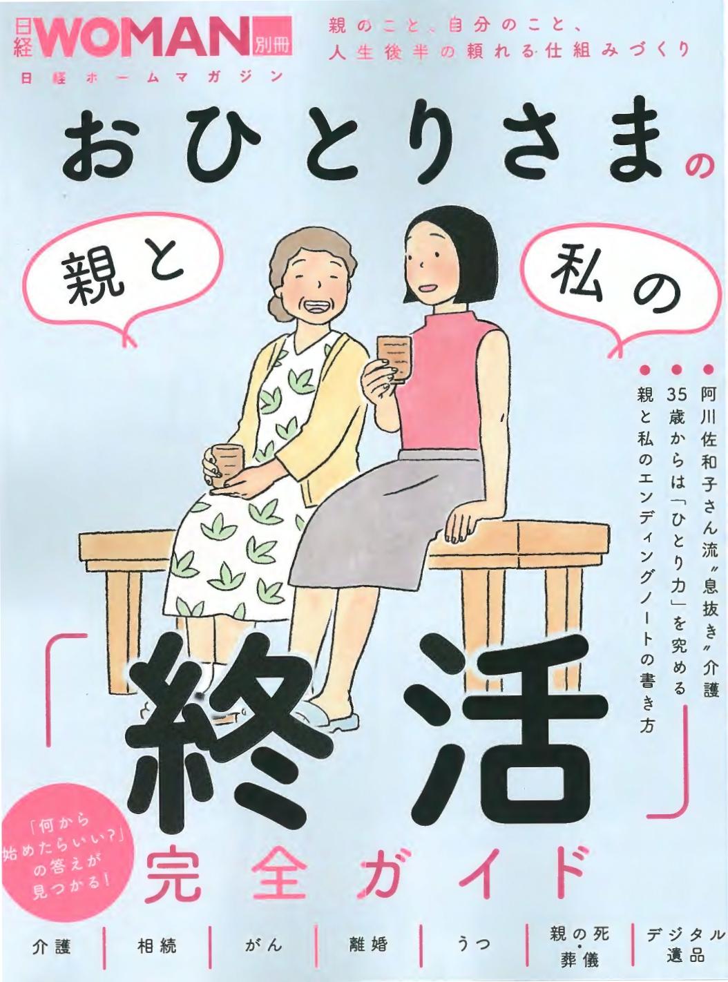 日経WOMAN『おひとりさまの親と私の「終活」完全ガイド』