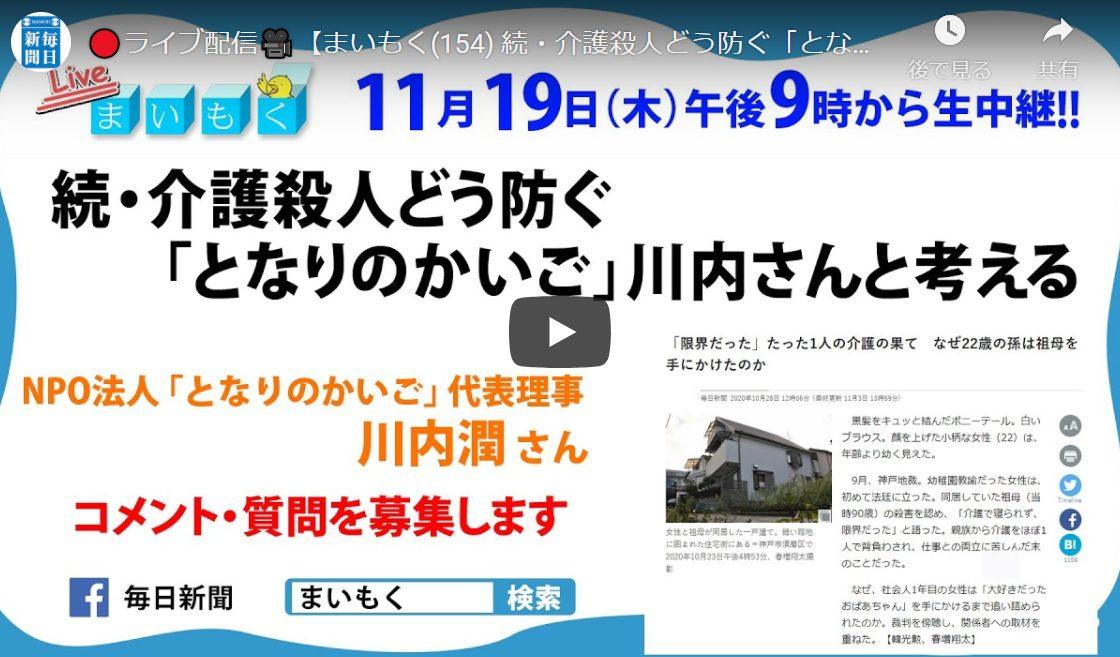 毎日新聞ニュース解説まいもく『「続・介護殺人をどう防ぐ 「となりのかいご」川内さんと考える』
