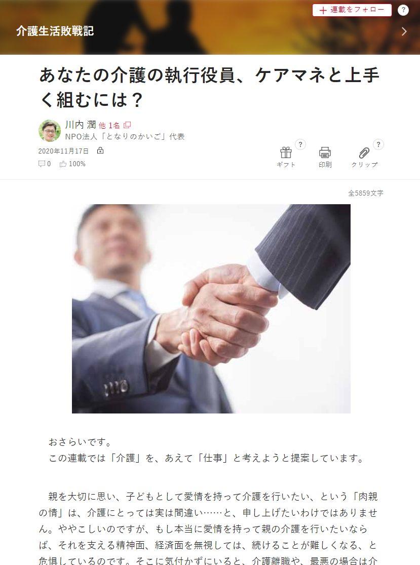 日経ビジネス『あなたの介護の執行役員、ケアマネと上手く組むには?』