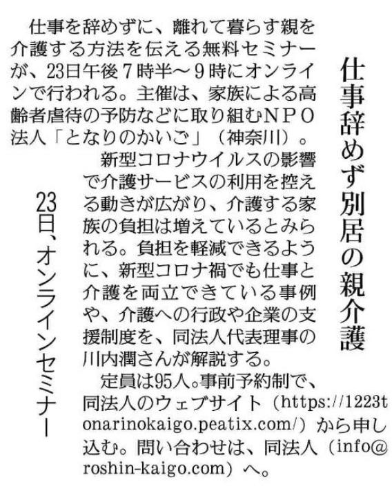 読売新聞『仕事辞めず別居の親介護…23日、オンラインセミナー』